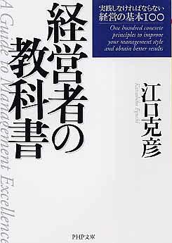 経営者の教科書—実践しなければならない経営の基本100 (PHP文庫)