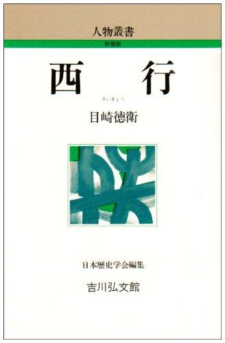 西行 (人物叢書)