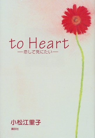 to Heart―恋して死にたいの詳細を見る