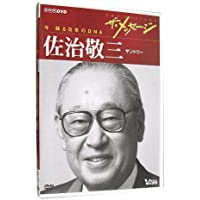 ザ・メッセージ サントリー 佐治敬三(DVD) ()