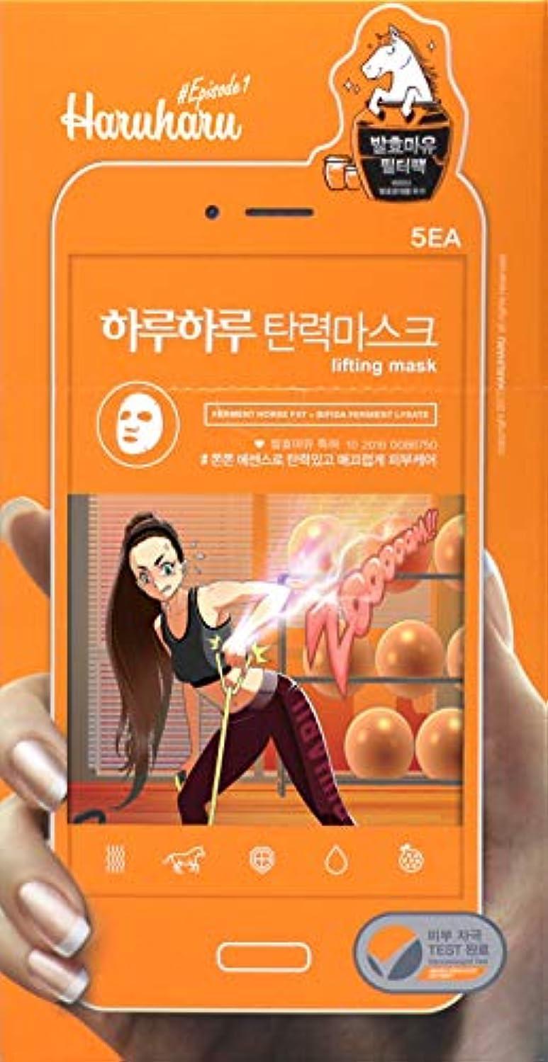 生産性アヒルにんじんHaruharu(ハルハル) ハルハル エピソード 1 ビューティーアップマスク(5枚入り) フェイスパック 25ml×5枚入り