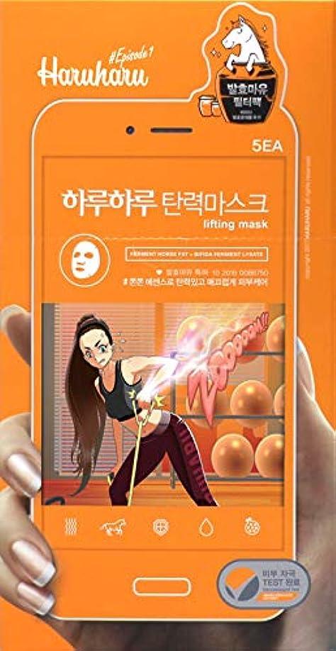 美人プレビューのHaruharu(ハルハル) ハルハル エピソード 1 ビューティーアップマスク(5枚入り) フェイスパック 25ml×5枚入り