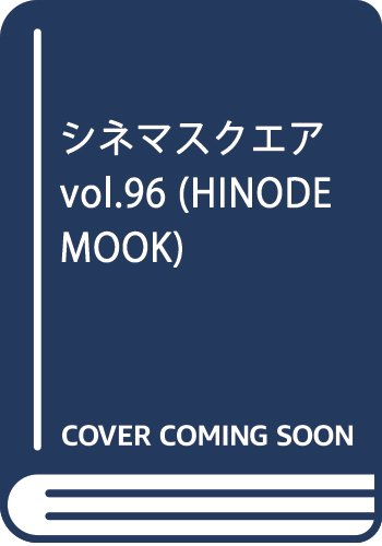 シネマスクエア vol.96 (HINODE MOOK)