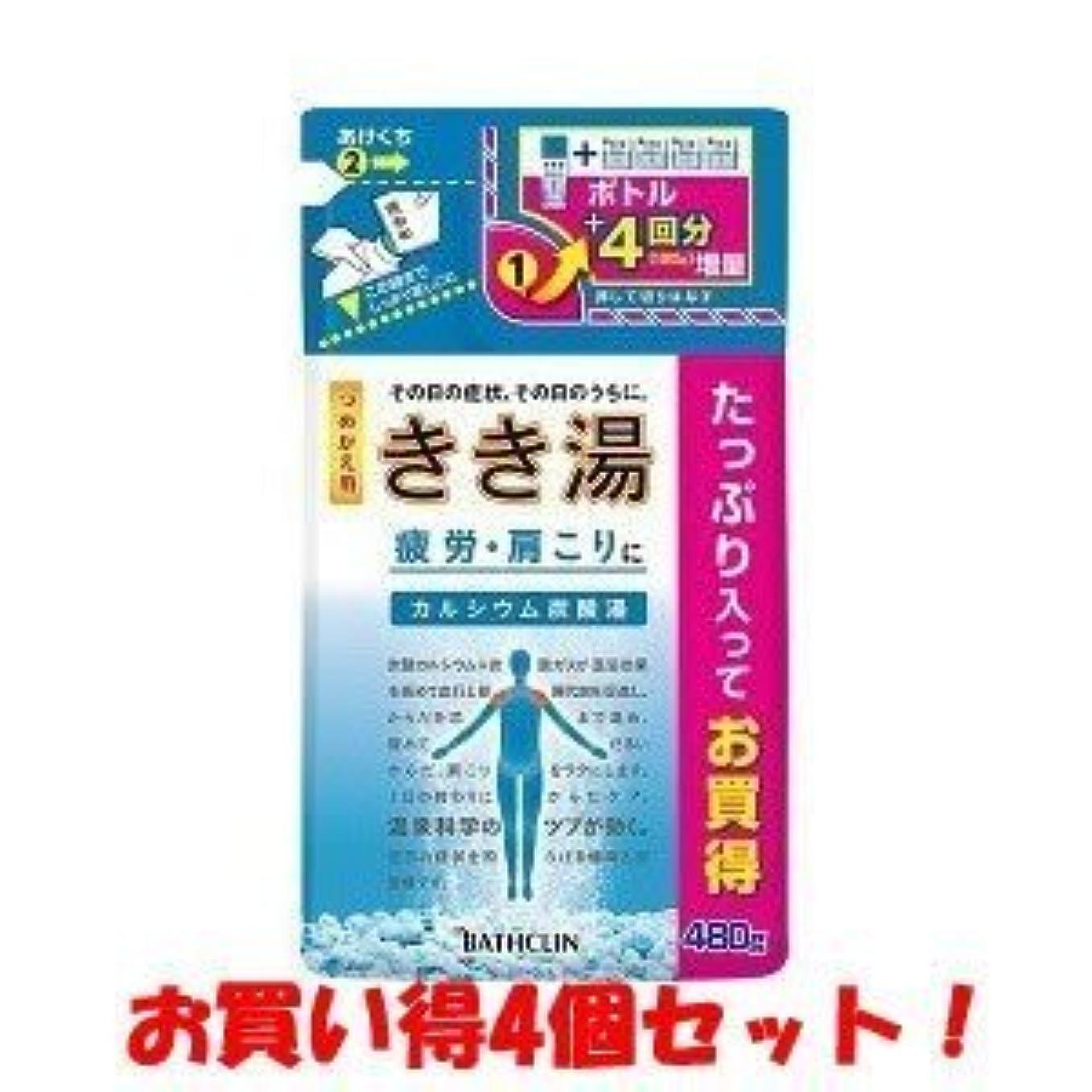 ヒロイン遠いスマッシュ(バスクリン)きき湯 カルシウム炭酸湯 つめかえ用 480g(医薬部外品)(お買い得4個セット)