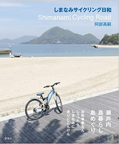 しまなみサイクリング日和 Shimanami Cycling Road