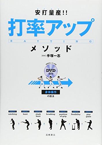 DVD付 安打量産!!打率アップ・メソッドの詳細を見る
