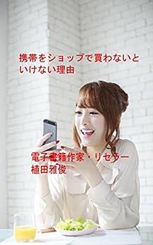 [植田雅俊]の携帯をショップで買わないといけない理由