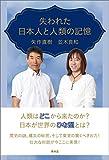 失われた日本人と人類の記憶 (青林堂ビジュアル) 画像