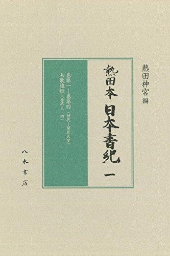 熱田本 日本書紀1: 巻第一~巻第四(神代~開化天皇)