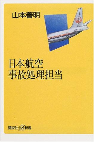 日本航空事故処理担当 (講談社プラスアルファ新書)