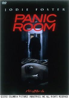パニック・ルーム [DVD]