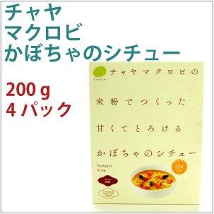 国産 無添加 マクロビ チャヤマクロビ かぼちゃのシチュー 180g  4パック