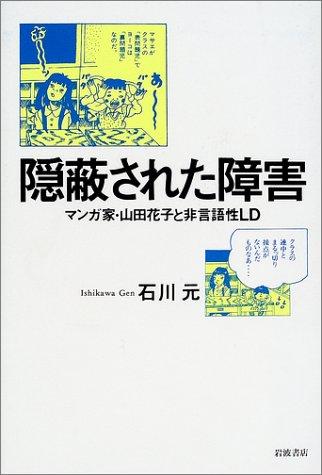隠蔽された障害―マンガ家・山田花子と非言語性LDの詳細を見る