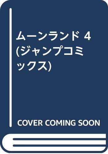 ムーンランド 4 (ジャンプコミックス)