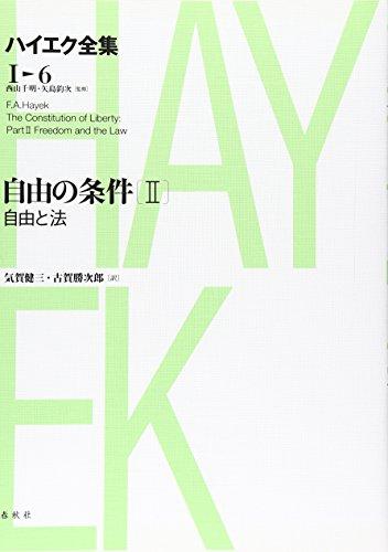 自由の条件II ハイエク全集 1-6 【新版】