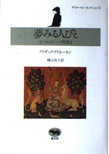 夢みる人びと―七つのゴシック物語1 (ディネーセン・コレクション 2)の詳細を見る