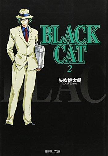Black cat (2) (集英社文庫―コミック版)の詳細を見る