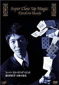 スーパークロースアップマジック 前田知洋 奇跡の指先 [DVD]