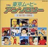 東京ムービーアンソロジー(3)1978~1982