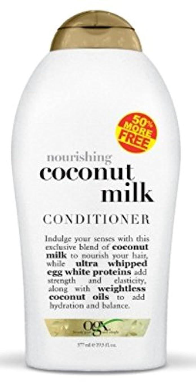 盟主下カイウス【並行輸入品】OGX Conditioner Coconut Milk 577 ml