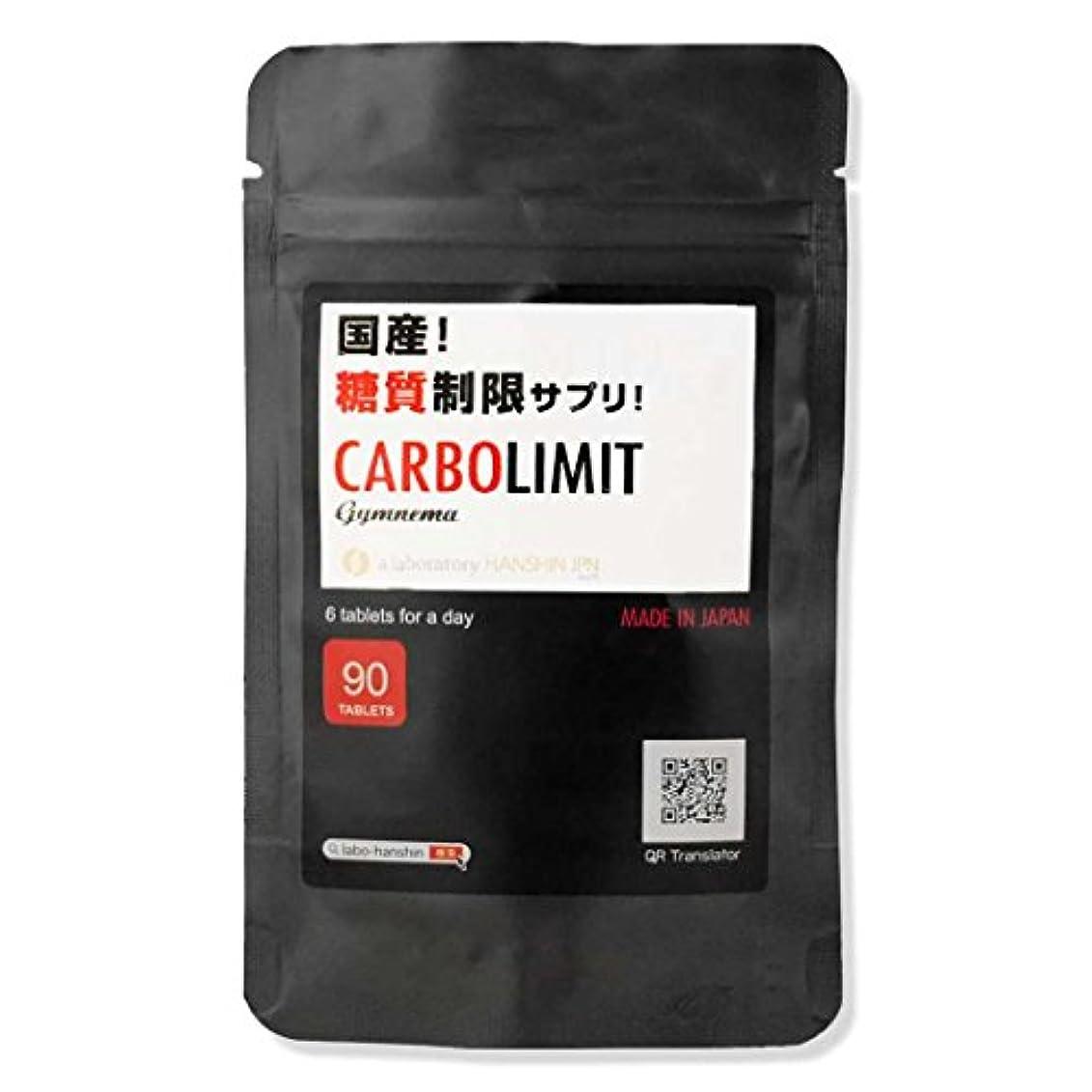 時間厳守国効能ある糖質制限 ダイエット 断糖サプリ 高濃度 ギムネマ 国産 カーボリミット