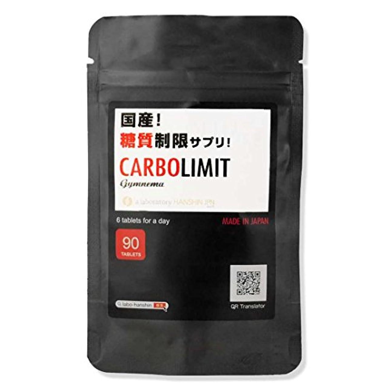 本会議者十糖質制限 ダイエット 断糖サプリ 高濃度 ギムネマ 国産 カーボリミット