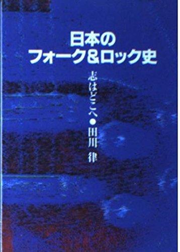 (文庫)日本のフォーク&ロック史 (ROCK文庫)