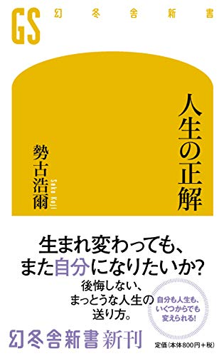 人生の正解 (幻冬舎新書)
