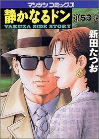 静かなるドン 53 (マンサンコミックス)の詳細を見る
