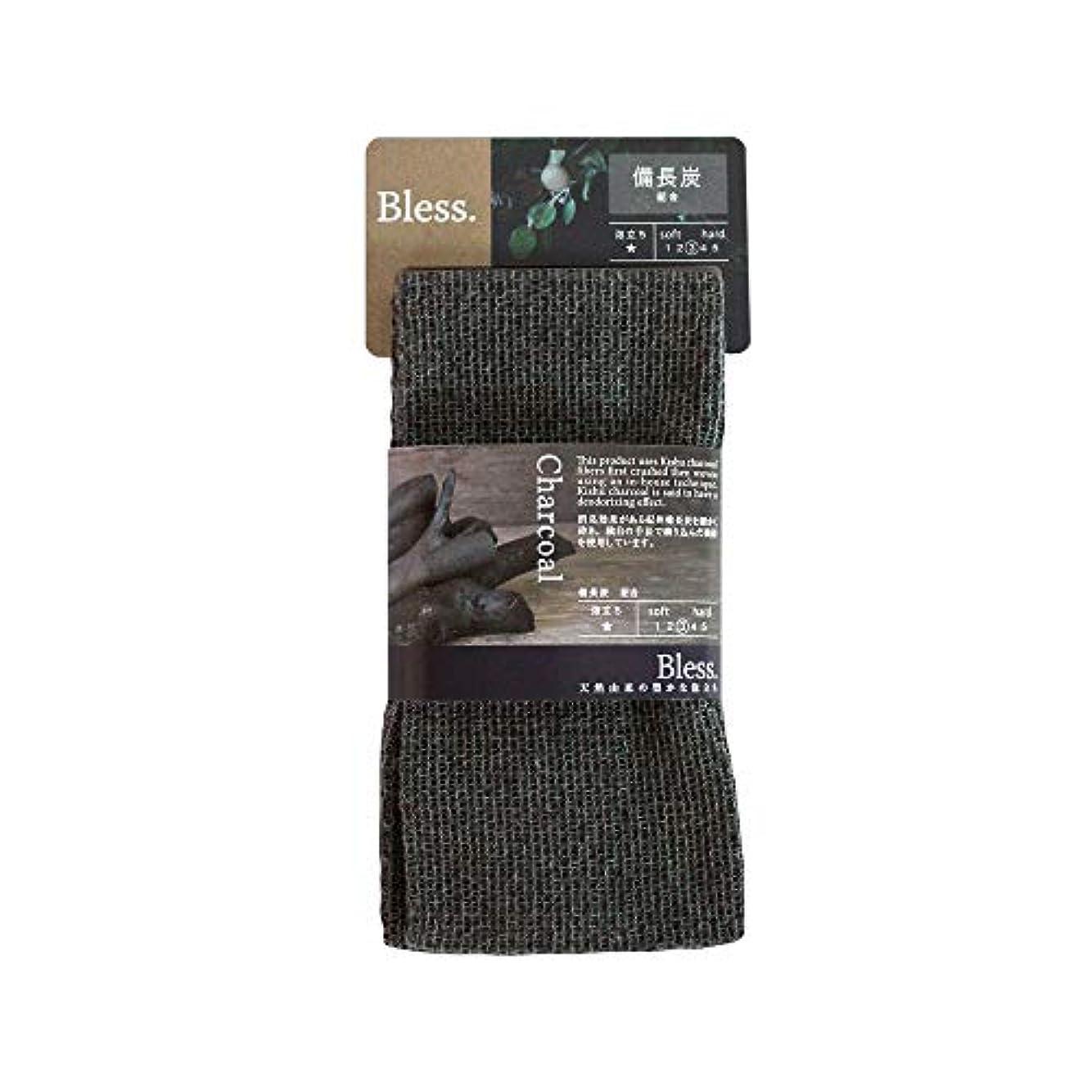 そうでなければ所得贈り物藤栄 ボディタオル ブラック 25×90cm ブレス 備長炭 BL-407