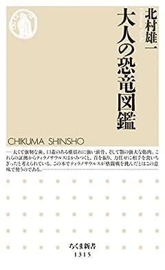 大人の恐竜図鑑 (ちくま新書 1315)
