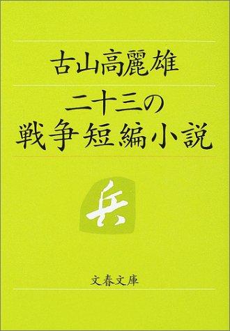 二十三の戦争短編集 (文春文庫)