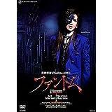ファントム [DVD]