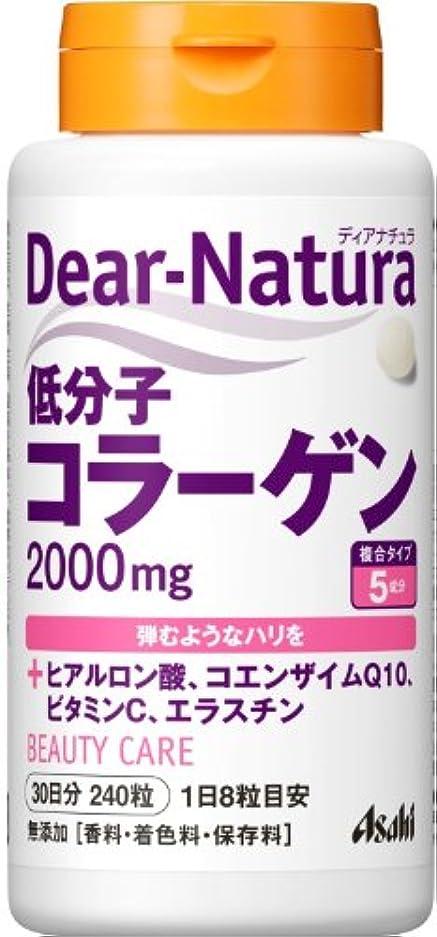 咲く枯れる嫉妬ディアナチュラ 低分子コラーゲン 240粒 (30日分)