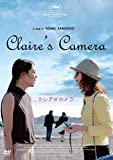 クレアのカメラ [DVD]