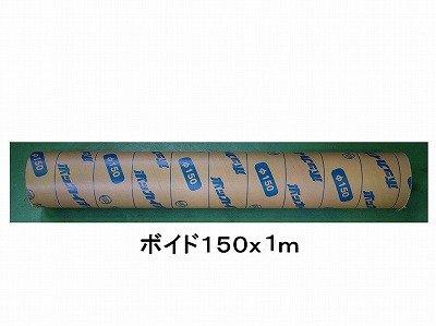 イワキ ボイド管 Φ150X157 1M