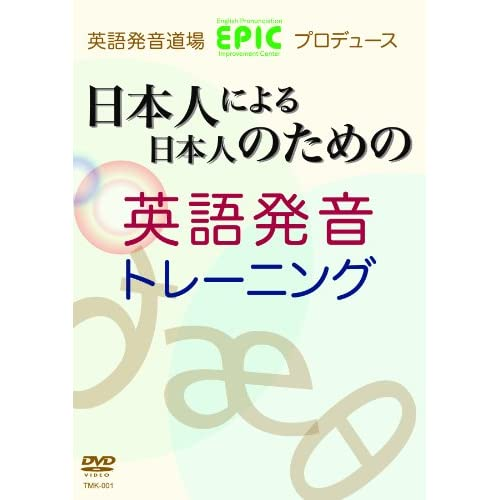 英語 発音上達用 DVD教材 » ニッキ | ニッキ