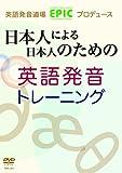 日本人による日本人のための英語発音トレーニング [DVD]