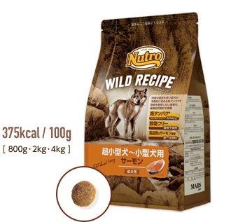 ニュートロ ワイルドレシピ 超小型犬?小型犬用 成犬用 サーモン 4kg