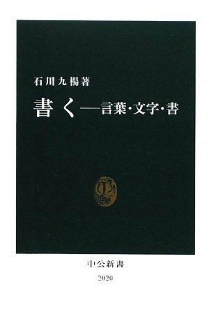 書く―言葉・文字・書 (中公新書 2020)の詳細を見る