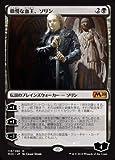 MTG 基本セット2020 日本語 神話 傲慢な血王ソリン 2枚 2