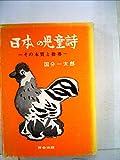 日本の児童詩 (1960年) 画像
