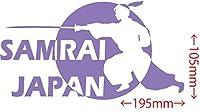 カッティングステッカー SAMURAI JAPAN (侍・サムライ)・4-2 約105mmX約195mm ラベンダー 薄紫