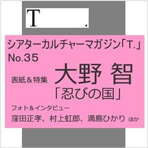 シアターカルチャーマガジンT. [ティー] TOHOシネマズ 2017 SUMMER 第35号 雑誌2017 大野智
