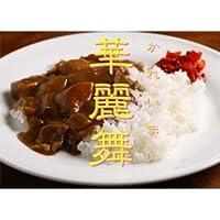 【6月末までの特別価格】華麗舞(国産インディカ米)[精米] 3kg