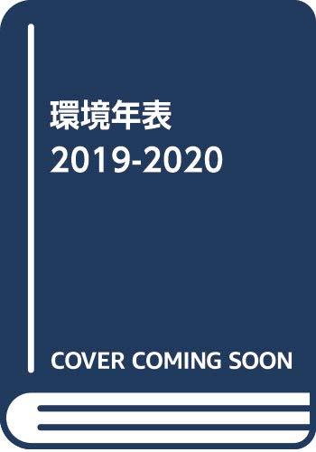 [画像:環境年表 2019-2020]