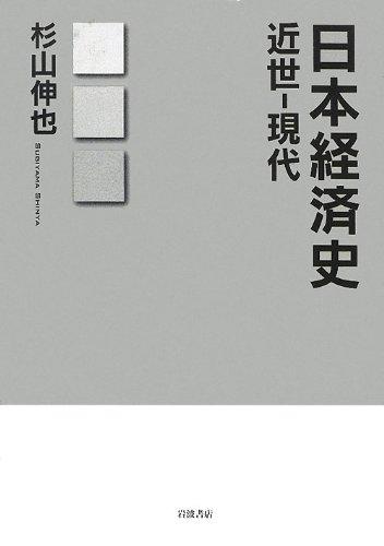 日本経済史 近世‐現代の詳細を見る