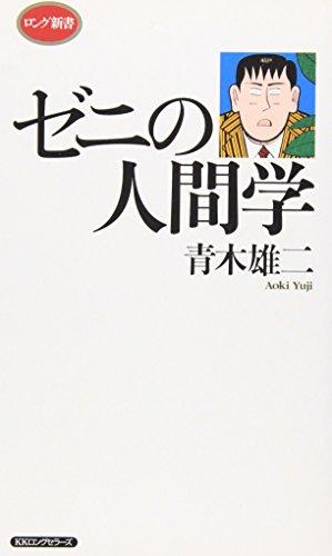 ゼニの人間学 (ロング新書)の詳細を見る