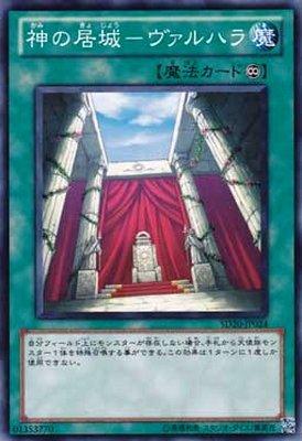 【シングルカード】遊戯王 神の居城-ウ゛ァルハラ SD20-JP024 ノーマル