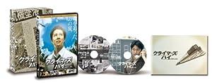 クライマーズ・ハイ デラックス・コレクターズ・エディション [DVD